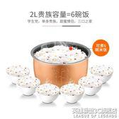 全自動2L迷你電飯煲智慧小型電飯鍋1人-2人家用