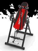 倒立機家用椎間盤倒掛器人體拉伸器健身器材倒立輔助器倒吊器 蜜拉貝爾