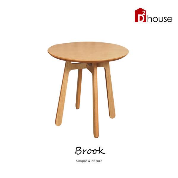 Brook四腳圓邊几【DD House】
