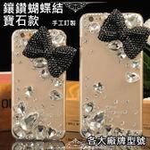 小米8 紅米6 Mate20 Pro ZenFone 5Z ZS620KL 華為 nova 3i 水鑽殼 鑲鑽蝴蝶結 手機殼 寶石款 訂製