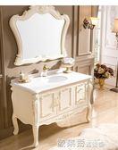 洗溯臺 歐式PVC浴室櫃落地組合簡歐衛生間整體洗手洗臉盆櫃衛浴櫃 MKS 玩趣3C