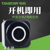 擴音器 Takstar/得勝 E160德勝小蜜蜂擴音器便攜式教師用講課教學無線 夢藝家