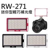 【南紡購物中心】【ROWA 樂華】 RW-271 迷你型輕巧補光燈 (三色)公司貨