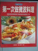 【書寶二手書T1/餐飲_ZCR】第一次做微波料理_天野悅子, 蔡忻忻