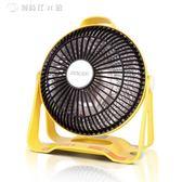迷你小太陽取暖器 臺式電暖器家用辦公室暖腳器暖風機電暖器 父親節好康下殺