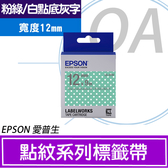 【高士資訊】EPSON 12mm LK-4FAY 粉綠/白點底灰字 原廠 盒裝 防水 標籤帶