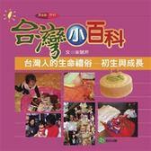 (二手書)台灣人的生命禮俗:初生與成長
