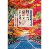 最美的京都你都見過了嗎(攝影名家的私房散策路線-秋楓冬雪篇)