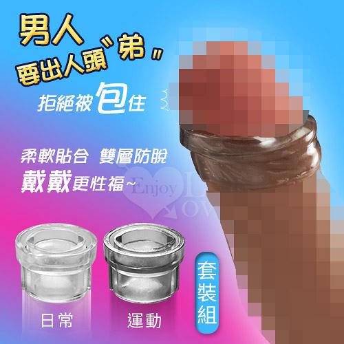 情趣用品 陰莖矯正器 柔軟貼合雙層防脫 包皮阻復環【日常+運動】【511763】