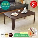 《HOPMA》達克多角型和室桌/茶几桌(2入)E-GS750x2