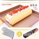 學廚烘焙烤箱用烤盤不黏正方形11寸牛軋糖...