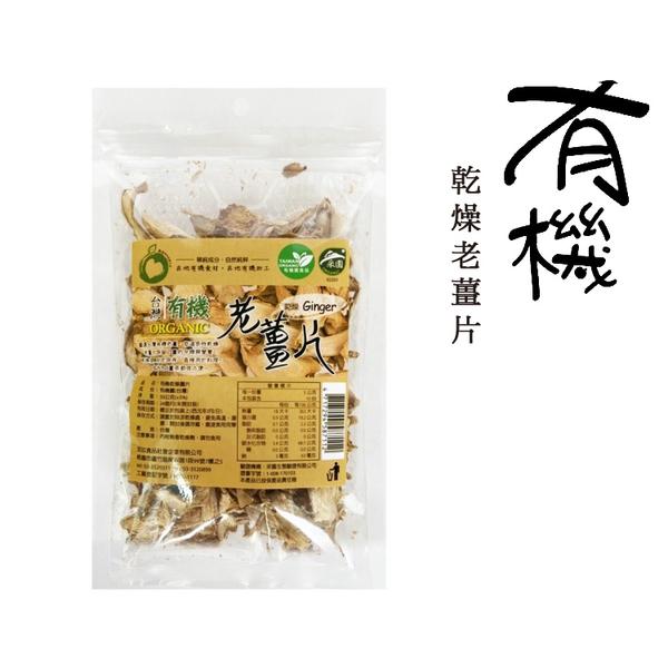 【安芯】有機乾燥老薑片 50g/包