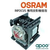 【APOG投影機燈組】SP-LAMP-073適用於《INFOCUS IN5312 IN5314 IN5316HD IN5318 》★原裝Osram裸燈★
