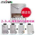 7折 新品上市 HFPWP 11孔文件袋配件包 PP環保材質台灣製 EH1000