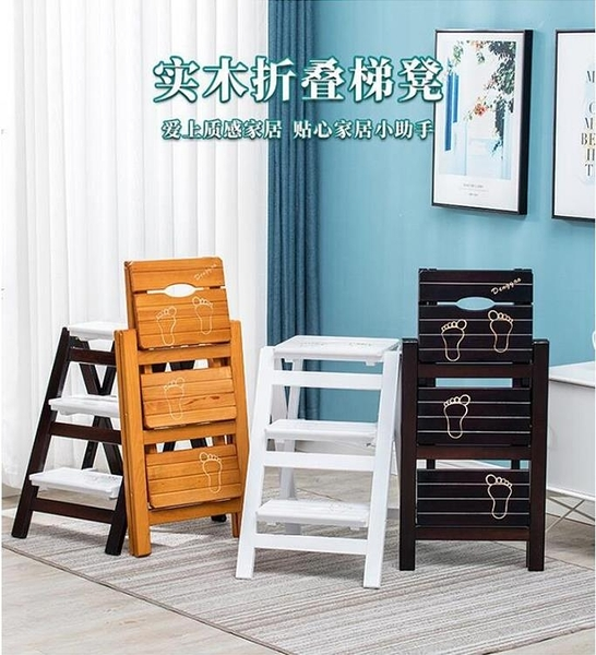 家用折疊樓梯椅全實木多功能兩用凳梯子凳子木梯【快速出貨】