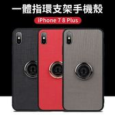 iPhone 7 8 Plus 手機殼 磁吸 車載支架 指環扣 布紋 全包 防摔 保護殼 矽膠 軟殼 保護套