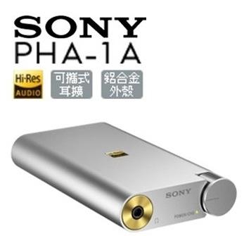 SONY 新力牌 PHA-1A 耳機擴大機