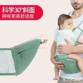 嬰兒腰凳背帶前抱式四季多功能腰登通用抱帶坐凳 BF3973『寶貝兒童裝』