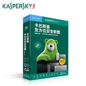 【Kaspersky 卡巴斯基】全方位安全軟體 2020 1台裝置/2年授權 (2020KTS 1D2Y盒裝)