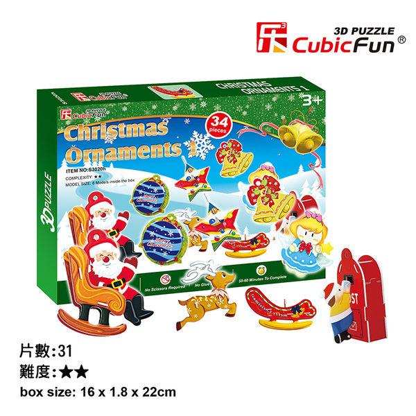 交換禮物 兒童禮物 DIY拼圖3D-聖誕裝飾自己做A S3020【森彩】文具e指通 量大再特價
