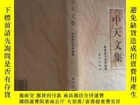 二手書博民逛書店罕見中天文集:陳福坡文史哲論叢Y18353 陳福坡著 東方出版社