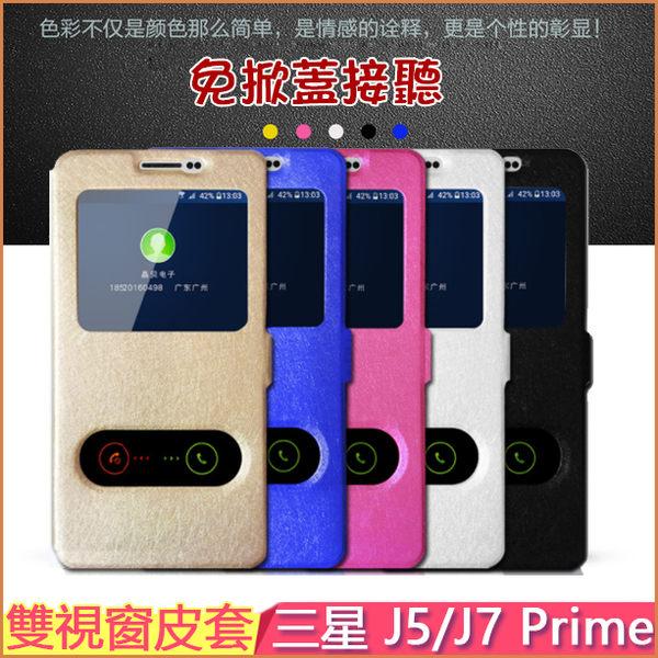 雙視窗蠶絲紋 三星 Galaxy J5 J7 Prime 手機皮套 免掀蓋 保護套 ON5 ON7 2016 手機殼 保護殼 手機套 硬殼