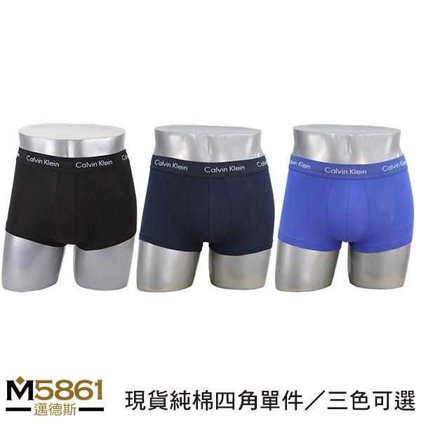 【CK】Calvin Klein 男內褲 四角男內褲 純棉 中低腰/單件盒裝-三色可選