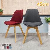 FDW【AT201B】全面現貨兩張組合價*北歐伊姆斯布面實木餐椅/設計師/工作椅/餐椅/辦公椅/書桌椅
