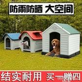 室外狗窩防雨狗房子夏季防曬四季通用大型犬戶外防水寵物狗籠貓屋