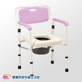 均佳 鐵製軟墊收合便器椅 馬桶椅 便盆椅 粉色 JCS-102