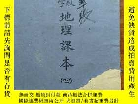 二手書博民逛書店教育部審定罕見高級小學 地理課本 第四冊192755 程金生.趙