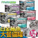 【培菓寵物48H出貨】Yami亞米》白金鮪魚大餐貓罐-160g(五種口味)