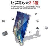 螢幕放大器手機螢幕放大器鏡3d高清投影儀看片神器14寸高清吃雞神器手機通用 【驚喜價格】