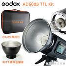 EGE 一番購】GODOX AD600 B TTL Kit套裝組 外拍攜帶型棚燈 手控出力攜帶型 Bowens【公司貨】