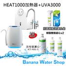 可除鉛【24期零利率】3M HEAT1000+UVA3000櫥下雙溫飲水機【送SQC樹酯過濾+樹酯濾心+3000活性碳濾心】