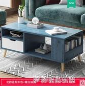簡約茶幾現代家用客廳茶台簡易小戶型玻璃多功能茶桌創意沙發桌子 【全館免運】 YXS
