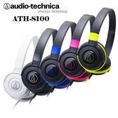 鐵三角 ATH-S100  (贈絨毛收納袋) 可折疊式耳罩式耳機,公司貨保固一年