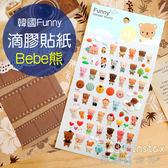 菲林因斯特《 Funny 滴膠 Bebe熊 》韓國進口 立體 裝飾 貼紙