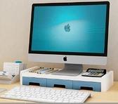 螢幕架 臺式電腦增高架桌面收納盒辦公室神器顯示器屏幕底座置物架子TW【快速出貨八折搶購】