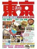 (二手書)東京旅遊全攻略 (2009-10年版)