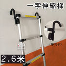 【妃凡】使用更方便! 2.6米 一字伸縮...