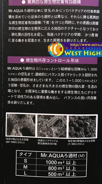 【西高地水族坊】水族先生Mr.Aqua 超強效陶瓷環濾材(3L)(M型)