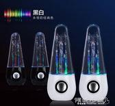 音響 創意噴泉水舞電腦音響台式筆記本usb迷你音箱家用2.0低音炮七彩燈 傾城小鋪