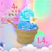 金德恩 台灣製造 一盒4入 四色冰淇淋造型甜點杯附造型湯勺4支/甜點/冰淇淋/奶昔/果凍/布丁