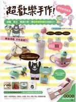 二手書 超歡樂手作!想要就做給你:紙藝╳黏土╳雜貨小物,連超商集點贈品 R2Y 9865751658