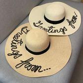 草帽親子遮陽帽子男女童海邊度假大帽檐沙灘太陽帽夏【全館免運八五折】