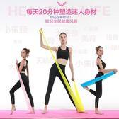 女瑜伽拉力帶彈力帶男士力量訓練阻力帶拉伸運動用品健身圈伸展筋       琉璃美衣