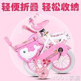 兒童自行車2-3-4-6-7-8-9-10歲男女小孩折疊童車寶寶腳踏單車YYJ      MOON衣櫥