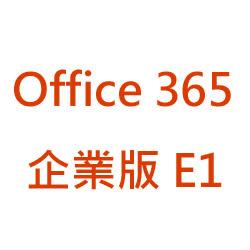 Office 365 企業版E1 (Office 365 Enterprise E1Business Software)
