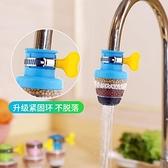 防濺水龍頭接口 萬能接口水龍頭過濾器家用廚房自來水凈水【快速出貨八折鉅惠】